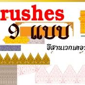 brushes 9 แบบ ลายไทย