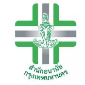 สำนักอนามัยกรุงเทพมหานคร