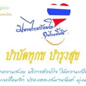 มหาดไทยร้อยใจคนไทยยิ้มได้