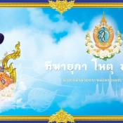 ป้ายเฉลิมพระเกียรติราชินี2559-2