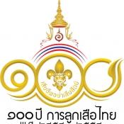 ตรา 100 ปีลูกเสือไทย