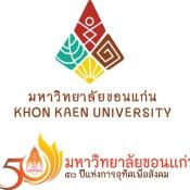 50  ปี มหาวิทยาลัยขอนแก่น