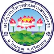 องค์การบริหารส่วนตำบลหนองกุง