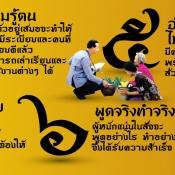 9คำพ่อสอน
