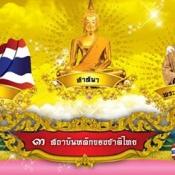 3สถาบันหลักชาติไทย