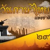 งานวันภาษาไทย