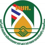 เครือข่ายสถาบันเกษตรกรชาวสวนยางแห่งประเทศไทย